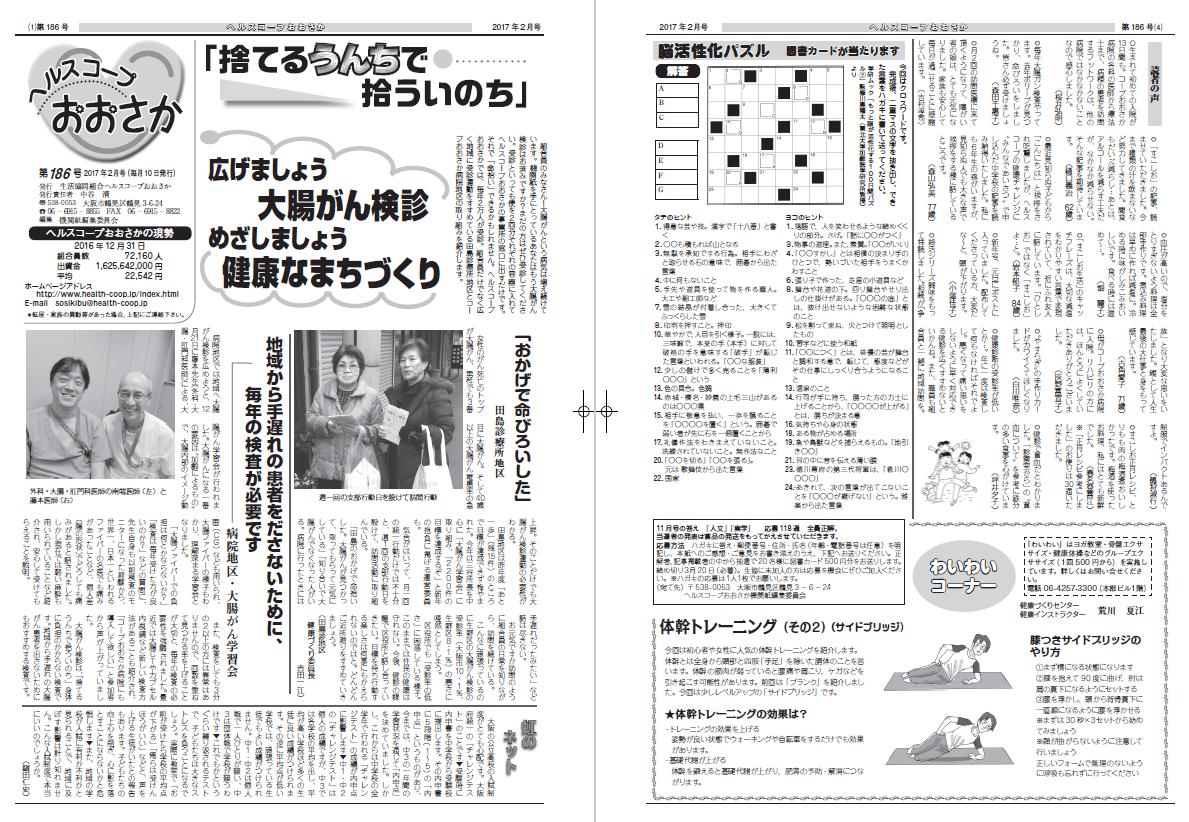 201702本紙