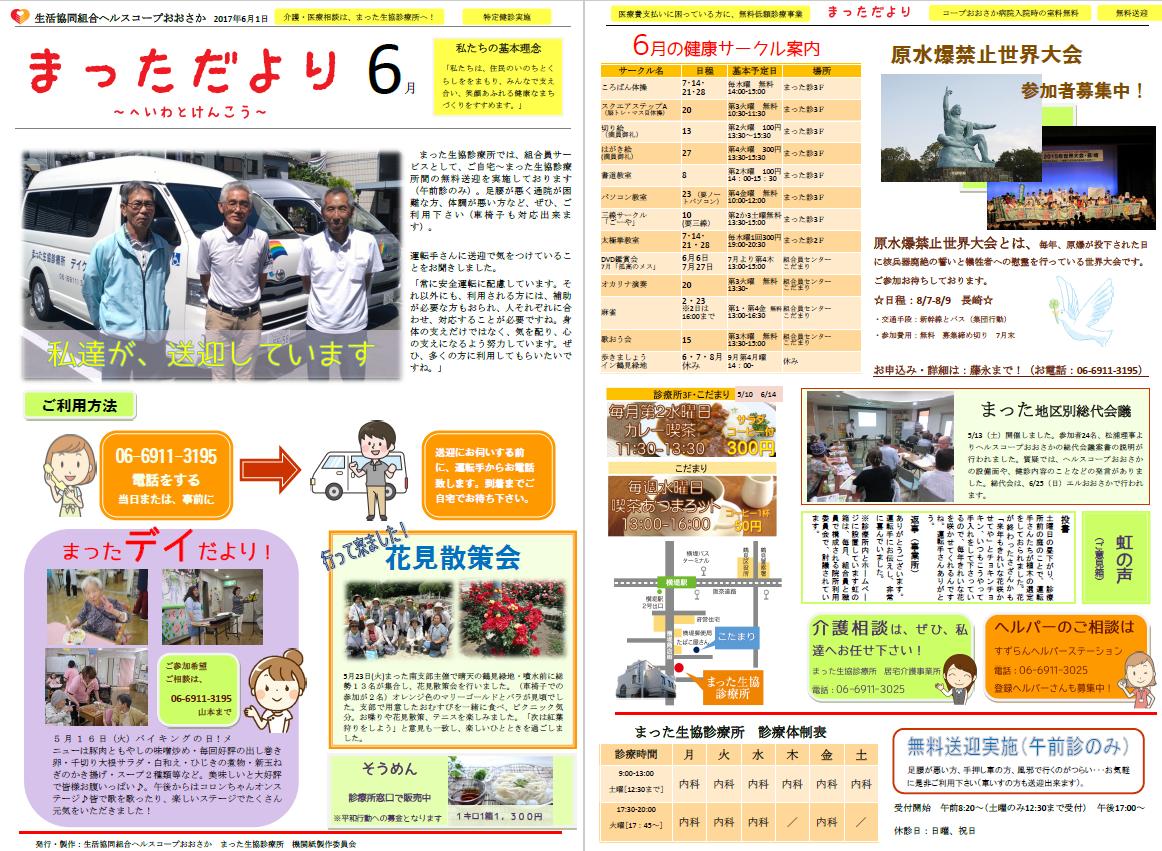 201706機関紙